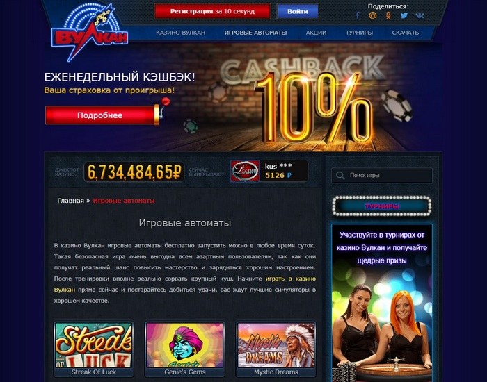 Программа для online casino xbox one